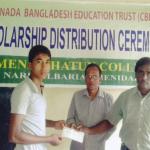 Amena Khatun Degree College